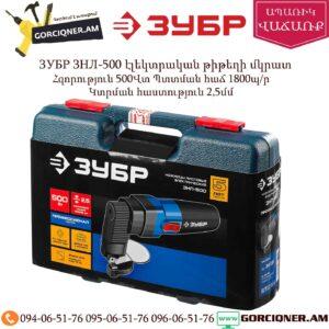 ЗУБР ЗНЛ-500 էլեկտրական թիթեղի մկրատ