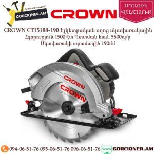 CROWN CT15188-190 Էլկետրական սղոց սկավառակային