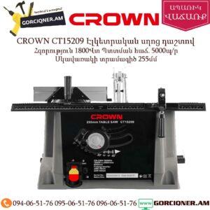 CROWN CT15209 Էլկետրական սղոց դաշտով