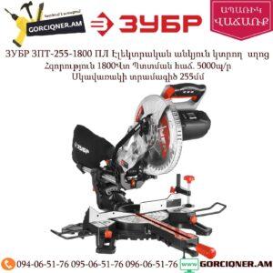 ЗУБР ЗПТ-255-1800 ПЛ Էլեկտրական անկյուն կտրող սղոց