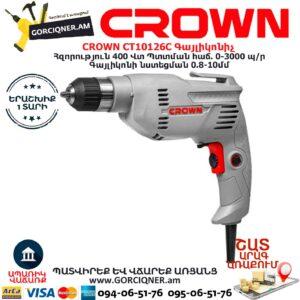 Crown CT10126C Գայլիկոնիչ