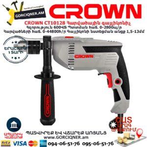 CROWN CT10128 Հարվածային գայլիկոնիչ