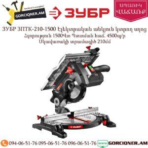 ЗУБР ЗПТК-210-1500 Էլեկտրական անկյուն կտրող սղոց