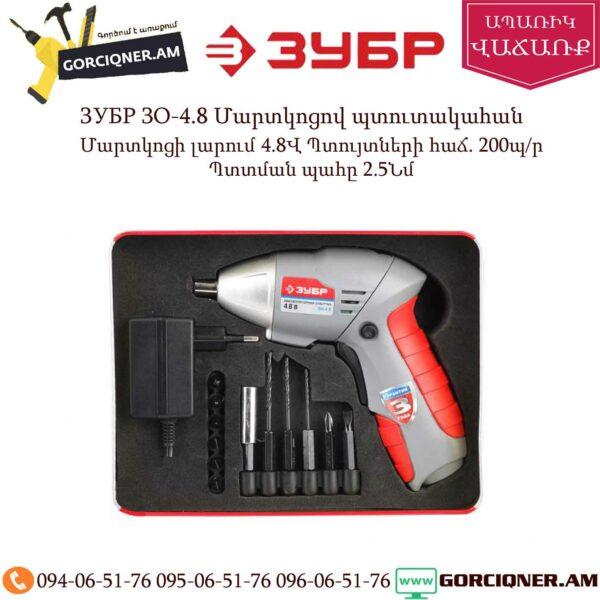 ЗУБР ЗО-4.8 Մարտկոցով պտուտակահան