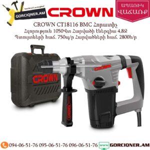 CROWN CT18116 BMC Հորատիչ 1050Վտ