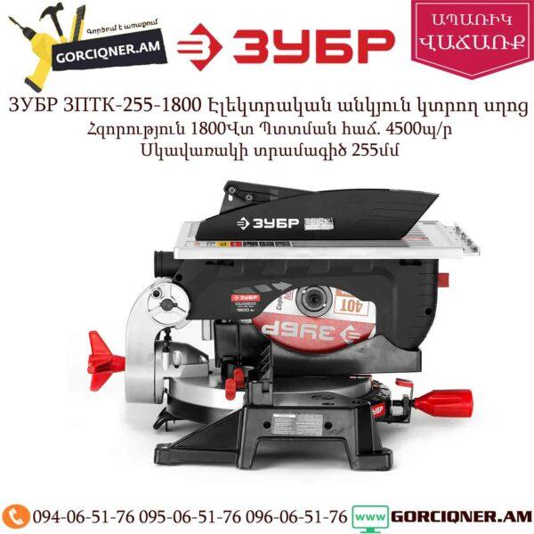 ЗУБР ЗПТК-255-1800 Էլեկտրական անկյուն կտրող սղոց դաշտով