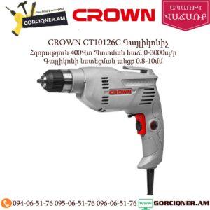Crown CT10126C Գայլիկոնիչ 400Վտ