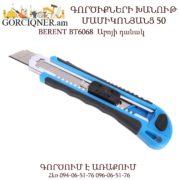 Աբոյի դանակ / ռեզակ