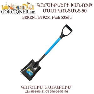 Բահ 535մմ - Այգու գործիքներ