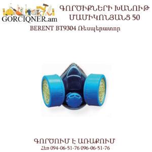 Ռեսպերատոր - ՀԱԿԱԳԱԶ - ՌԵՍՊԵՐԱՏՐ
