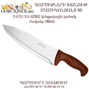 Կենցաղային/Տնտեսական դանակ 380մմ