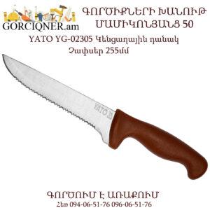 Կենցաղային / Տնտեսական դանակ 255մմ