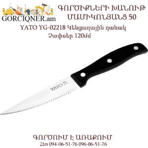 Կենցաղային / Տնտեսական դանակ 120մմ