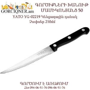 Կենցաղային / Տնտեսական դանակ 210մմ