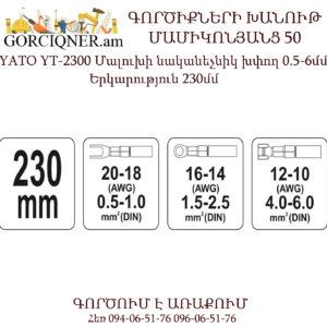 Մալուխի(կաբելի) նականեչնիկ խփող 6մմ
