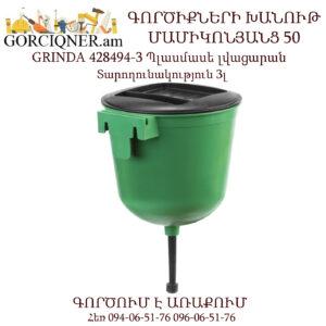 Պլասմասե լվացարան -ԱՅԳՈՒ ԳՈՐԾԻՔՆԵՐ
