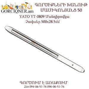 Մանդիրովկա 500մմ - Գործիքների խանութ