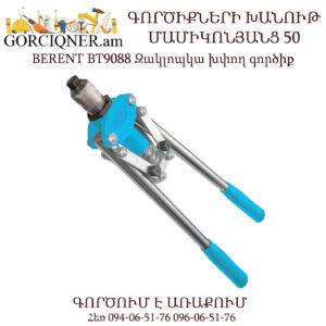 Զակլոպկա խփող գործիք 17մմ