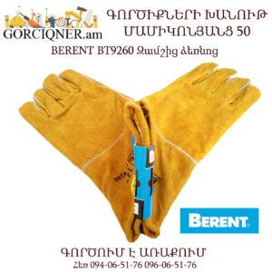 Զամշից ձեռնոց - ԳՈՐԾԻՔՆԵՐԻ ԽԱՆՈՒԹ