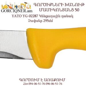 Կենցաղային/Տնտեսական դանակ 295մմ