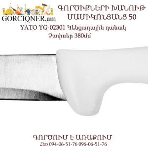 Կենցաղային / Տնտեսական դանակ 380մմ
