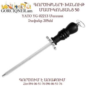 Մասատ (դանակ սրիչ) - մասադ 205մմ