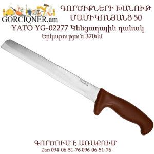 Կենցաղային/Տնտեսական դանակ 370մմ