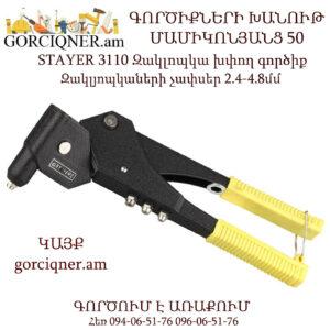 STAYER 3110 Զակլոպկա խփող գործիք