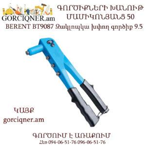 Զակլոպկա խփող գործիք