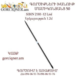 SIBIN 2181-12 Լոմ