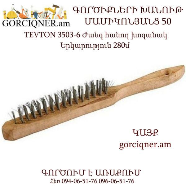 TEVTON 3503-6 Ժանգ հանող խոզանակ 6 շարք