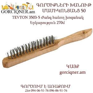 TEVTON 3503-5 Ժանգ հանող խոզանակ 5 շարք