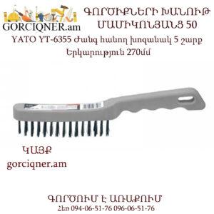 YATO YT-6355 Ժանգ հանող խոզանակ 5 շարք