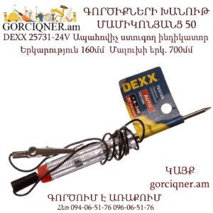 DEXX 25731-24V Ապահովիչ ստուգող ինդիկատոր