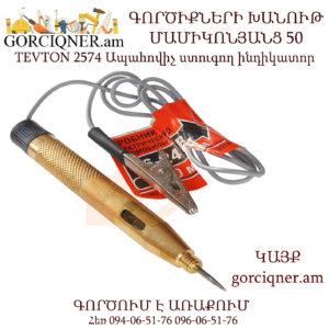 TEVTON 2574 Ապահովիչ ստուգող ինդիկատոր