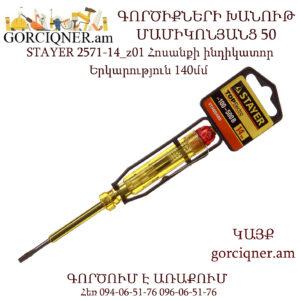 STAYER 2571-14_z01 Հոսանքի ինդիկատոր