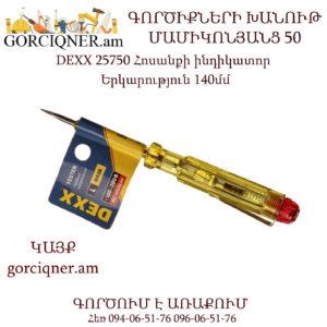 DEXX 25750 Հոսանքի ինդիկատոր 100-500Վ