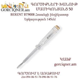BERENT BT9008 Հոսանքի ինդիկատոր 100-500Վ