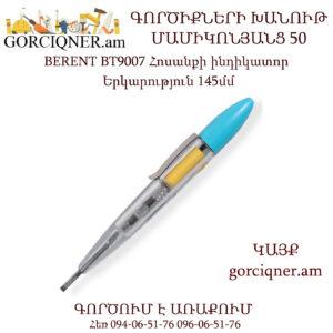 BERENT BT9007 Հոսանքի ինդիկատոր 100-500Վ