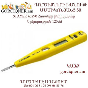 STAYER 45290 Հոսանքի թվային ինդիկատոր 12-220Վ