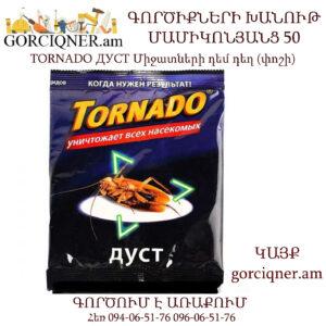 TORNADO ДУСТ Միջատների դեմ դեղ (փոշի)