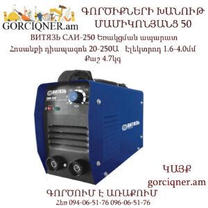 ВИТЯЗЬ САИ-250 Ինվերտորային եռակցման ապարատ 250Ա