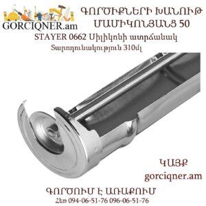 0662 Սիլիկոնի ատրճանակ (պիստալետ)