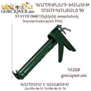 0660 Սիլիկոնի ատրճանակ (պիստալետ)