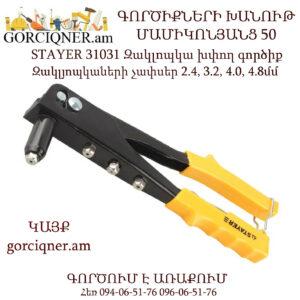 STAYER 31031 Զակլոպկա խփող գործիք