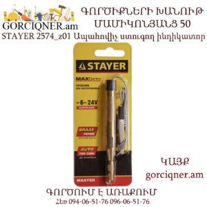 STAYER 2574_z01 Ապահովիչ ստուգող ինդիկատոր