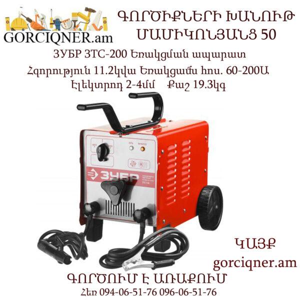 ЗУБР ЗТС-200 Եռակցման ապարատ 200Ա