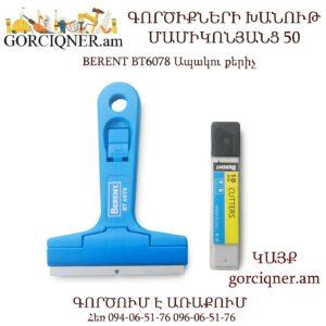 BT6078 Ապակու քերիչ - Ապակի քերող