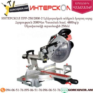 ИНТЕРСКОЛ ПРР-250/2000-2 Էլեկտրական անկյուն կտրող սղոց