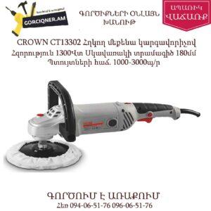 CROWN CT13302 Հղկող մեքենա կարգավորիչով